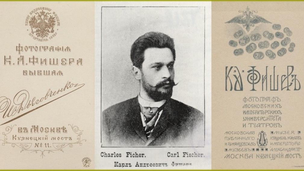 Бежица Карла Фишера: было для рекламы, а стало для истории